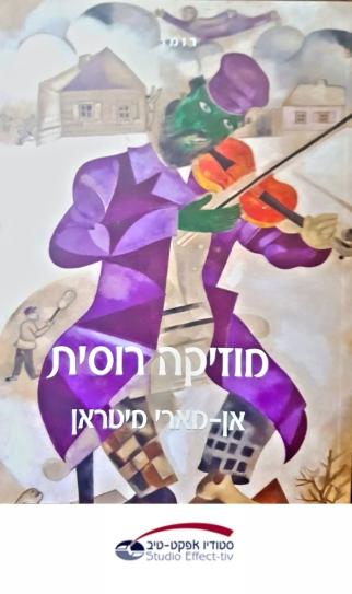 couvIsrael+Editeur